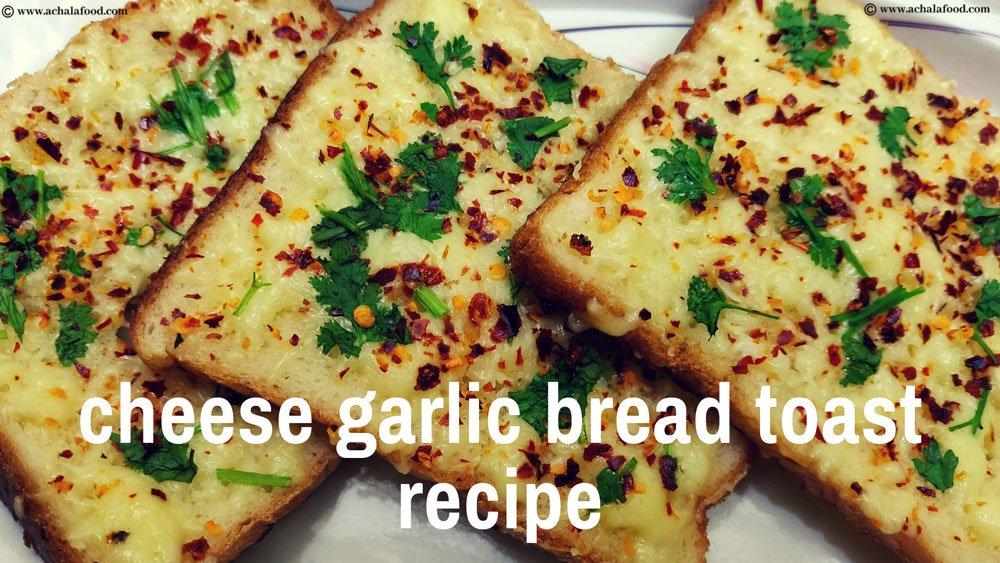Cheese Garlic Bread Toast Recipe